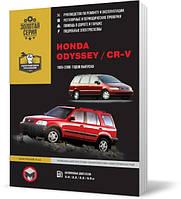 Honda CR-V / Honda Odyssey 1995-2000 года  - Книга / Руководство по ремонту