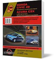Honda Civic 4D и Acura CSX с 2006 года  - Книга / Руководство по ремонту, фото 1
