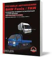 BAW FENIX BJ1044 / BAW BJ1065 и FAW CA1041  - Книга / Руководство по ремонту