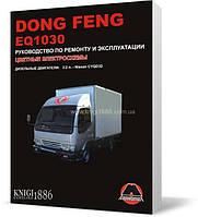 Dong Feng EQ1030  - Книга / Руководство по ремонту