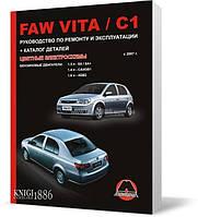 FAW Vita / FAW C1 с 2007 года  - Книга / Руководство по ремонту