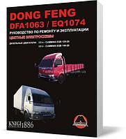 Dong Feng DFA 1063 / Dong Feng EQ 1074  - Книга / Руководство по ремонту
