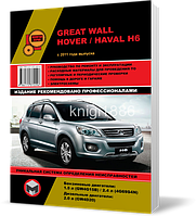 Great Wall Hover / Haval H6 с 2011  - Книга / Руководство по ремонту