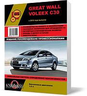 Great Wall Voleex C30 с 2010 года  - Книга / Руководство по ремонту