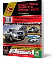 Great Wall Wingle 5 / Great Wall Steed / Great Wall V240 c 2011 года  - Книга / Руководство по ремонту