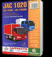 JAC 1020 / 1020K / 1020KR  - Книга / Руководство по ремонту