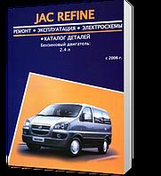 JAC REFINE с 2006 бензин  - Книга / Руководство по ремонту