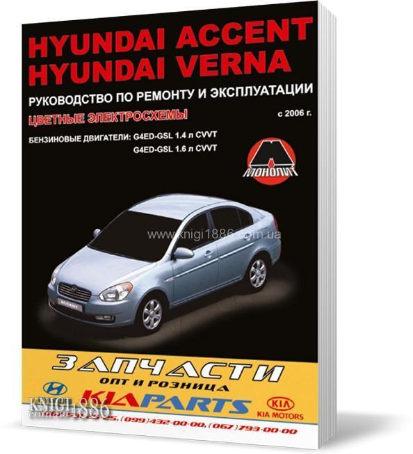Hyundai Accent / Hyundai Verna c 2006 года бензин - Книга / Руководство по ремонту