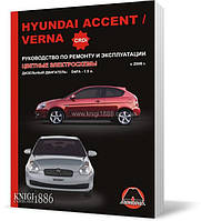 Hyundai Accent / Hyundai Verna c 2006 года дизель  - Книга / Руководство по ремонту