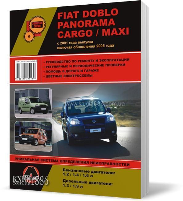 Fiat Doblo / Fiat Panorama / Fiat Cargo / Fiat Maxi с 2001 года  - Книга / Руководство по ремонту