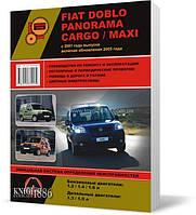 Fiat Doblo / Fiat Panorama / Fiat Cargo / Fiat Maxi с 2001 года  - Книга / Руководство по ремонту, фото 1