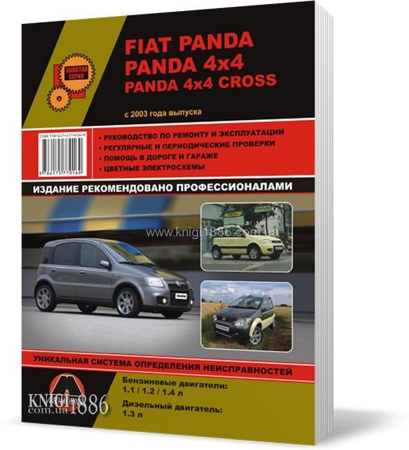 Fiat Panda / Panda 4x4 / Panda 4x4 Cross c 2003 года  - Книга / Руководство по ремонту