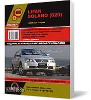 Lifan Solano (620) c 2008 года  - Книга / Руководство по ремонту