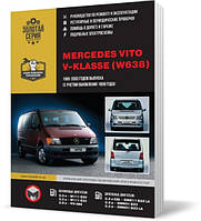 Mercedes Vito / Mercedes V-klasse (W638) 1995-2003 года  - Книга / Руководство по ремонту