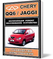 Chery QQ 6 / Jaggi  - Книга / Руководство по ремонту