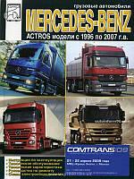 Руководство по ремонту и эксплуатации Mercedes Actros с 1996-07
