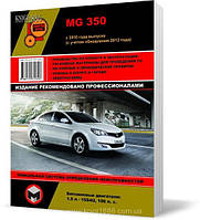 MG 350 c 2010 года (+ обновления 2012)  - Книга / Руководство по ремонту
