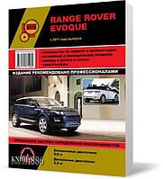 Range Rover Evoque с 2011 года  - Книга / Руководство по ремонту