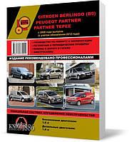 Citroen Berlingo II и Peugeot Partner II с 2008 года  - Книга / Руководство по ремонту