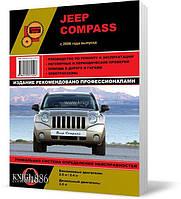 Jeep Compass с 2006 года  - Книга / Руководство по ремонту