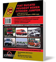 Fiat Ducato и Citroen Jumper и Peugeot Boxer с 1994 года  - Книга / Руководство по ремонту