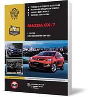 Mazda CX-7 c 2006 года  - Книга / Руководство по ремонту