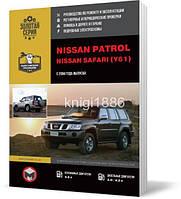 Nissan Patrol / Nissan Safari (Y61) c 2004 года  - Книга / Руководство по ремонту