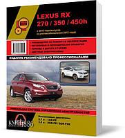 Lexus RX 270 / 350 / 450h c 2010 года  - Книга / Руководство по ремонту