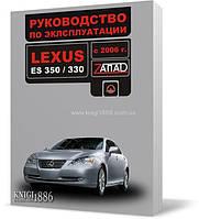 Lexus ES 350 / 330 с 2006 года  - Книга / Руководство по эксплуатации
