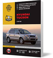 Hyundai Tucson и Kia Sportage II c 2003 года  - Книга / Руководство по ремонту