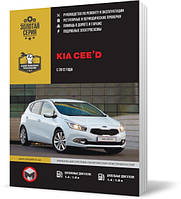 Kia Ceed с 2012 года  - Книга / Руководство по ремонту