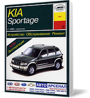 KIA SPORTAGE 1999-2004 бензин / дизель  - Книга / Руководство по ремонту
