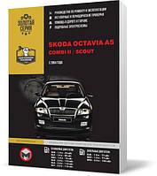 Skoda Octavia A5 / Skoda Combi II / Skoda Scout с 2004 года  - Книга / Руководство по ремонту