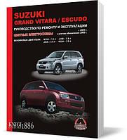 Suzuki Grand Vitara / Suzuki Escudo с 2005 года  - Книга / Руководство по ремонту