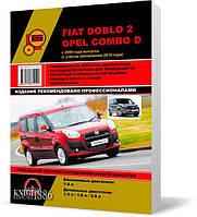 Fiat Doblo 2 и Opel Combo D с 2009 года  - Книга / Руководство по ремонту