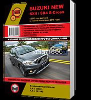 Suzuki New SX4 / SX4 S-Cross с 2013 г. (с учетом обновления 2016 г.)  - Книга / Руководство по ремонту