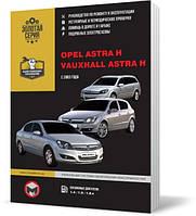 Opel Astra H / Vauxhall Astra H с 2003 года  - Книга / Руководство по ремонту