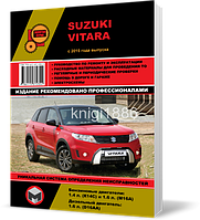 Suzuki Vitara с 2015  - Книга / Руководство по ремонту