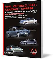 Opel Vectra C / Opel Vectra GTS / Opel Vectra Caravan / Opel Signum с 2002 года  - Книга / Руководство по ремонту