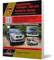 Daihatsu Terios / Be-Go и Toyota Rush с 2006 года  - Книга / Руководство по ремонту