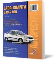 VAZ LADA GRANTA с 2011  - Книга / Руководство по ремонту