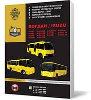 Богдан A-064 / Богдан A-091 / Богдан A-092 / Богдан A-301  - Книга / Руководство по ремонту