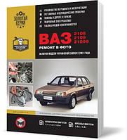 ВАЗ 2108 / ВАЗ 2109 / ВАЗ 21099  - Книга / Руководство по ремонту