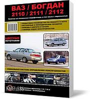 ВАЗ 2110 / 2111 / 2112 или Богдан 2110 / 2111 / 2112.  - Книга / Руководство по ремонту