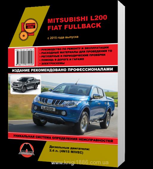 Mitsubishi L200 / Fiat Fullback с 2015 года  - Книга / Руководство по ремонту