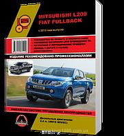 Mitsubishi L200 / Fiat Fullback с 2015 года  - Книга / Руководство по ремонту, фото 1