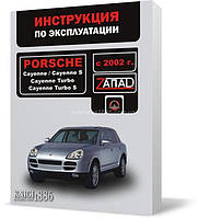 Porsche Cayenne / Cayenne Turbo с 2002 года  - Книга / Руководство по эксплуатации