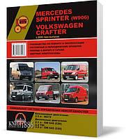 Mercedes Sprinter и Volkswagen Crafter с 2006 года  - Книга / Руководство по ремонту