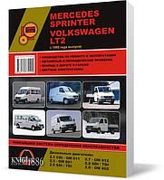 Mercedes Sprinter и Volkswagen LT 2 с 1995 года  - Книга / Руководство по ремонту