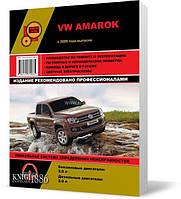 Volkswagen Amarok с 2009 года  - Книга / Руководство по ремонту